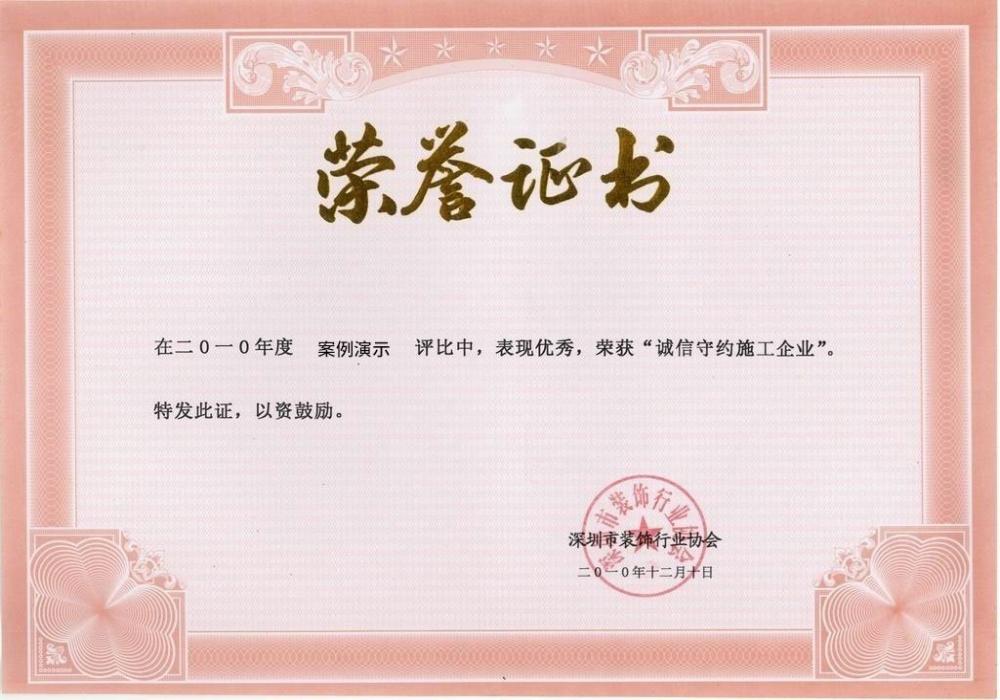 荣誉证书六