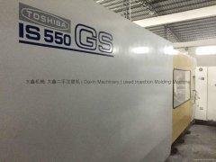 东芝IS550GS 二手注塑机